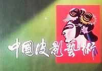 1988年《中国皮影艺术》