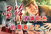 纪录片《雷锋 洒满阳光的青春记忆》