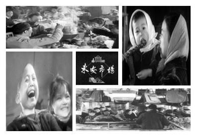 1962-24 《东安市场》<br>涮火锅母与子    哈哈镜    柜台前