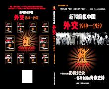 <br>大型系列影像文化丛书<br>《新闻简报中国》出版发行