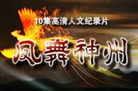 <br>十集高清人文纪录片《凤舞神州》