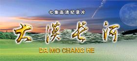 丝瓜成版人性视频app七集高清纪录片《大漠长河》<br>探寻中国沙漠的成因,现沙漠化的危害,梳理中国60年来防沙治沙的历史。<br><br>