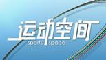 <center> CCTV-5 体育频道<br>每周六、日 6:00</center><br>