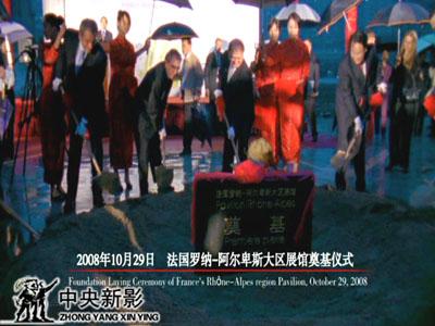 2008年10月29日法国罗纳-阿尔卑斯大区展馆奠基仪式。<br><br>