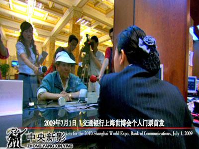 2009年7月1日,交通银行上海世博会个人门票开始发售。<br><br>