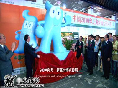 2009年9月,<br>新疆乌鲁木齐宣传周。