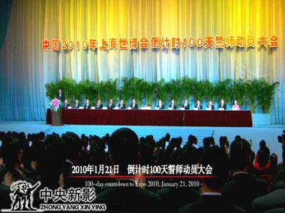 2010年1月21日,世博会倒计时100天动员大会召开。