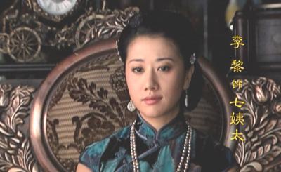 李黎 饰 七姨太