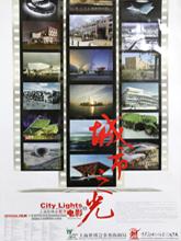 片名:《城市之光》<br>出品年:2010年<br>导演:周亚平<br>执行导演:罗凌
