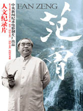 片名:《范曾》&nbsp;&nbsp;&nbsp;&nbsp;&nbsp;&nbsp;&nbsp;<br>出品年:2007年&nbsp;&nbsp;&nbsp;&nbsp;&nbsp;<br>总导演:王一岩&nbsp;&nbsp;&nbsp;&nbsp;&nbsp;&nbsp;&nbsp;<br>&nbsp;&nbsp;导演:易晓斌、徐晓璐<br><br>
