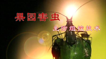 《果园害虫生防组控技术》