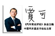 贾可 中国汽车蓝皮书论坛主席<br>《汽车商业评论》杂志主编