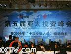 第五届亚太投资峰会会议开幕