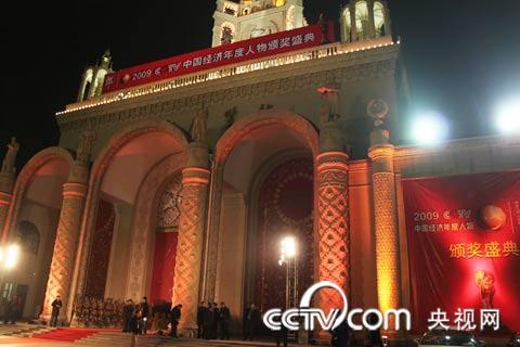 晚会举办地北京展览馆