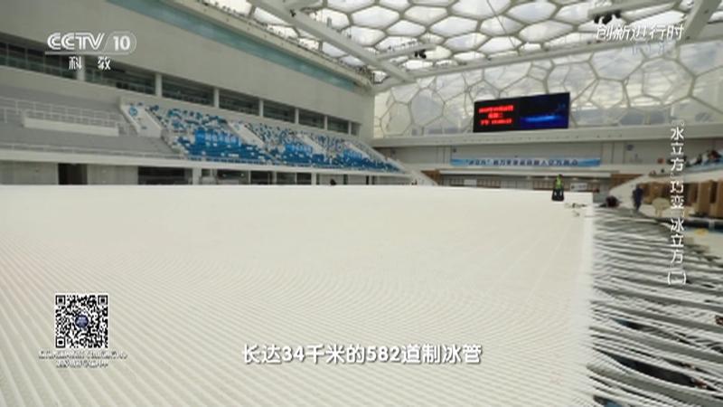 """《创新进行时》 20201126 """"水立方""""巧变""""冰立方""""(二)"""