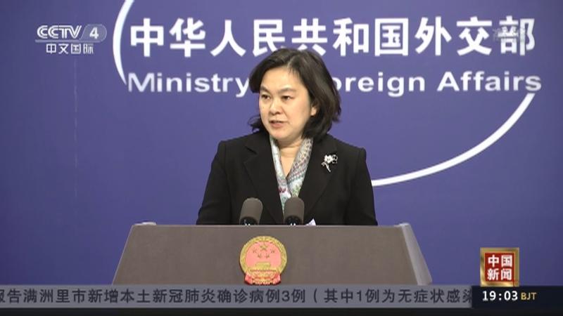 《中国新闻》 20201130 19:00