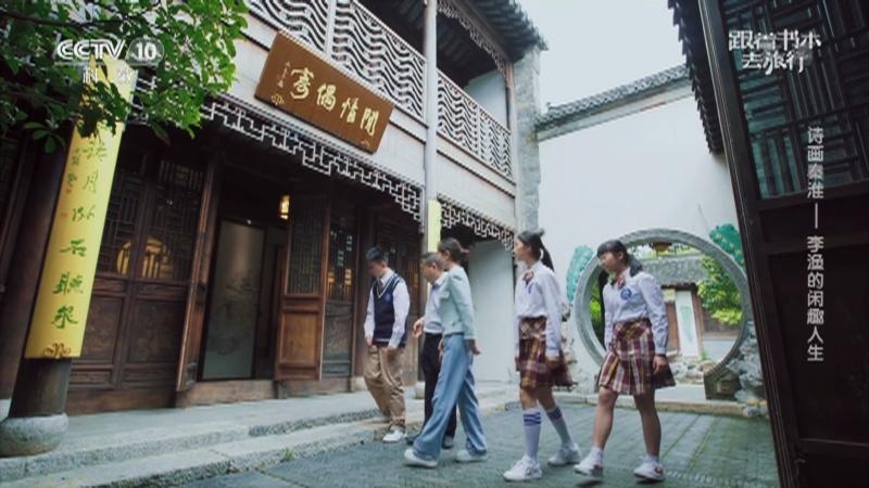 《跟着书本去旅行》 20201203 诗画秦淮——李渔的闲趣人生