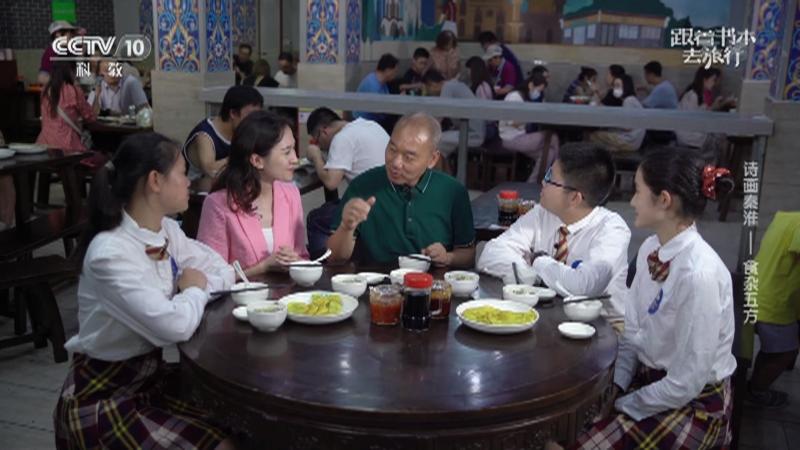 《跟着书本去旅行》 20201204 诗画秦淮——食杂五方