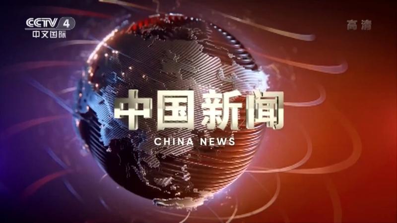 《中国新闻》 20201203 12:00