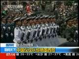 墨西哥盛大阅兵庆祝独立200周年 中国仪仗队惊艳