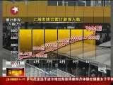 [世博新闻]上海世博会:累计参观人数昨天突破7000万
