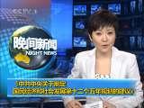 晚间新闻 2010-10-27
