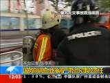 新闻30分 2010-11-17