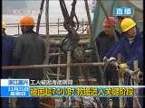 新闻30分 2010-11-21