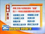 晚间新闻 2010-11-26