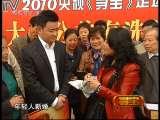 寻宝20101204 高清录像