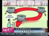 <a href=http://news.cntv.cn/program/difangminglan/20110224/113352.shtml target=_blank>[杂志天下]《中国新闻周刊》:高考自主招生</a>