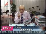 <a href=http://news.cntv.cn/program/difangminglan/20110302/109774.shtml target=_blank>[杂志天下]最善良奔驰哥 免费捎带过上万名乘客</a>