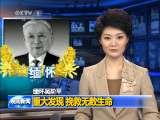 晚间新闻 2011-03-09
