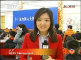 Conferencia de prensa concedida por el Primer Ministro chino Wen Jiabao 01