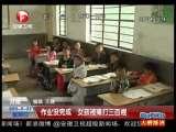 河南:作业没完成 女孩被痛打三百棍