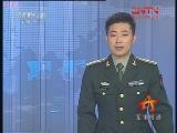 [视频]兰州军区展开基地式训练 提高首长机关作战指挥能力