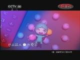 虫虫计划11 闹钟嘉年华 2011暑假动画大巴1号 20110728