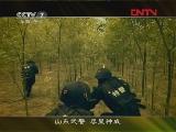 《和平年代》 20110817 燕山论剑(上)