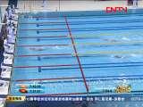 [五星大运]百米蝶泳 陆滢破赛会纪录摘金