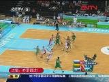 [大运会]铜牌大战 俄罗斯男篮过错亦是错过