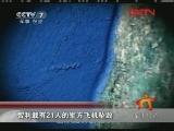 [视频]智利载有21人的军方飞机坠毁