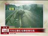 <a href=http://news.cntv.cn/society/20110909/106084.shtml target=_blank>[汇说天下]台湾:行车记录仪 纪录惊悚车祸</a>