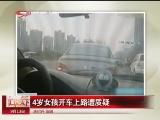 <a href=http://news.cntv.cn/society/20110913/105629.shtml target=_blank>[汇说天下]4岁女孩开车上路遭质疑</a>
