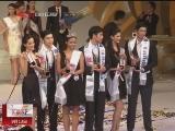 <a href=http://news.cntv.cn/society/20110913/105580.shtml target=_blank>[汇说天下]首届新丝路模特台湾大赛决赛在台北举行</a>