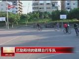 <a href=http://news.cntv.cn/world/20110913/105739.shtml target=_blank>[汇说天下]巴基斯坦的极限自行车队</a>