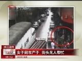 <a href=http://news.cntv.cn/society/20110915/108596.shtml target=_blank>[汇说天下]女子闹市产子 街头无人帮忙</a>