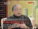 [文明之旅]国学与传统文化(20110919)