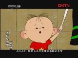 大耳朵图图第四季6 有孩子真好 动画梦工场 20110924
