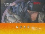 [农广天地]鱼塘套养珍珠蚌(20110927)