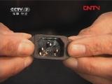[农广天地]电饭煲的维修技术(20110928)